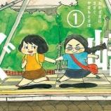 『【漫画】げぼ登場に大きくかかわった漫画「岡崎に捧ぐ」について語る』の画像