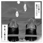 思い出小話〜親友編〜53