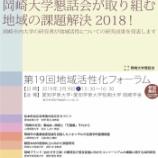 『明日は「岡崎大学懇話会が取り組む地域の課題解決2018 」が愛知学泉大学で開催されます!』の画像