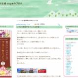 『ライブドアブログのデザイン変更と『カテゴリー別アーカイブ』』の画像