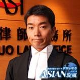 『快挙!日本人初香港弁護士!!』の画像
