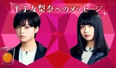 【欅坂46】平手友梨奈、卒業する長濱ねるに対して微笑む…