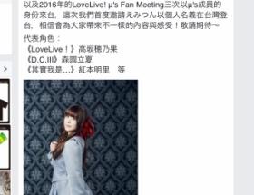 新田恵海さん、台湾の同人誌即売会に出演決定