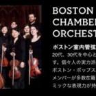 『ボストン室内管弦楽団(BCO)with手嶌葵at星野村』の画像
