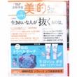 【速報】美的 (BITEKI) 2020年 05月号付録違い版 《貼り込み付録》 花王ソフィーナ シワ改善美容液