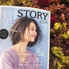 髪 STORY 2018