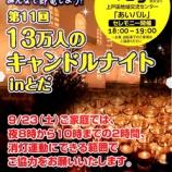 『第11回13万人のキャンドルナイト in とだ 9月23日(土)18時からあいパルにて開催』の画像