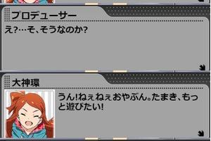 【グリマス】環アイドルストーリーLV4