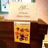 『【熊本地震支援】熊本地震復興支援チャリティイベント「PRAY for Kumamoto, Kyusyu,PLAY for Kumamoto, Kyusyu」』の画像