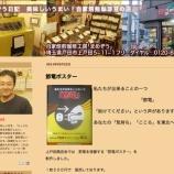 『上戸田商店会発 節電ポスターです!』の画像