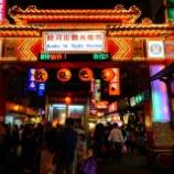 『台湾で人生初のゲストハウスへ!& 饒河街夜市』の画像