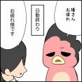 【漫画】ナース1年目 第13話 椿さんに対する鬼切先輩の見解