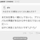 『【乃木坂46】17thシングルの3期生参加は無い模様!山崎怜奈の755から判明!!』の画像