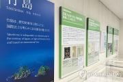 東京の韓国文化院の近くに『竹島(独島)挑発館』~韓流ファンを圧迫?