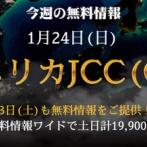 【直前大口】速報!AJCC&東海ステークス 直前大口情報!<2021>