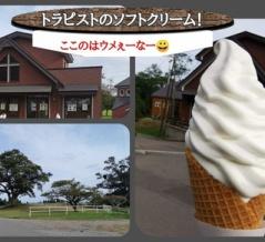 やっぱりウメぇー「トラピストのソフトクリーム」!