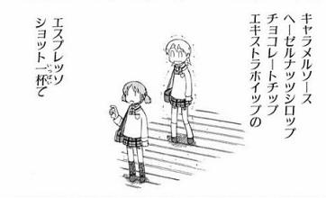 【速報】スタバ 無人カフェ検討