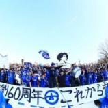 『町田ゼルビア IT大手サイバーエージェントの買収報道について声明を発表「今後、正式な決定は公式サイトで発表」』の画像