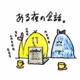 『🕶️ある夜の会話🕶️』の画像