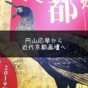 一目でわかる金色の名作オーラ!『円山応挙から近代京都画壇へ』