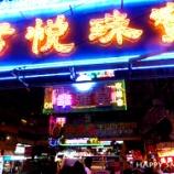 『GWに行く!香港食べ歩き3日目』の画像
