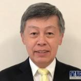 『【香港最新情報】「在香港日本国総領事館、岡田総領事(大使)が着任」』の画像