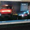 JR西日本の駅にJR貨物の広告があります!
