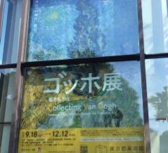 東京都美術館 「ゴッホ展 響きあう魂 ヘレーネとフィンセント」