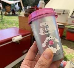 キャンプで日本酒!持ち運びは超簡単!菊正宗のしぼりたてギンパックはおいしいのか?詳しくブログで紹介。