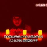『【乃木坂46】ホラーテイストw 公式LINEより『逃げ水』発売記念!飛鳥×高山の動画が到着wwwww』の画像