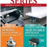 『【新商品】ミニシリーズ「スプリングミニサポート」と「アジャスタブルミニブロック」@㈱スーパーツール【補用機器】』の画像
