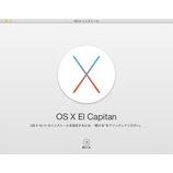 『OS X El Capitan(Mac OS X 10.11)が来ていたので早速インストールした。小一時間かかるから、時間のあるときにやろう。ついでにiOS9.0.2も!』の画像