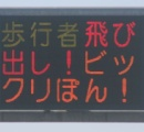 【画像】 熊本県警の電光掲示板が相変わらず寒い