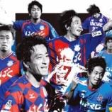 『[ヴァンフォーレ甲府] 5月6日(月) 石原克哉引退試合に出場する選手が追加を発表!!』の画像