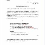 『【重要連絡】活動自粛期間延長のお知らせ』の画像