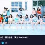 『【乃木坂46】『第3期生 決定スペシャル』9月4日19時よりLINE LIVEにて配信決定!!!』の画像