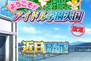【グリマス】イベント「アイドル学園天国!」が復活!上位はHRピヨ!