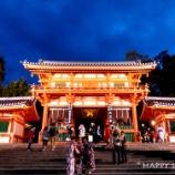 『京都旅行2017:ねねの道から八坂神社』の画像
