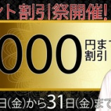 『 【衝撃!!】ポイント割引祭最終日!!』の画像