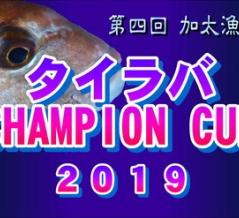 タイラバ CHAMPION CUP 2019