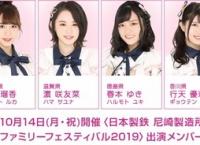 10/14開催「日本製鉄 尼崎製造所 ファミリーフェスティバル」にチーム8が出演!