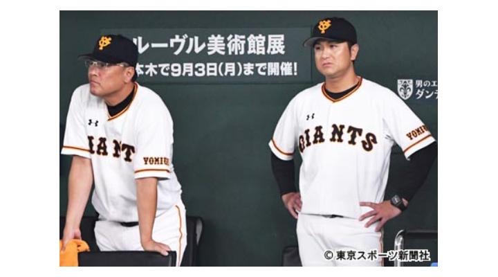 巨人・由伸監督「しっかり守らないと」 村田ヘッド「大城を使ってるのが悪いんやけどな」