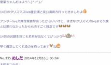 乃木坂46大和里菜ファンが哀れすぎると話題