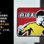 【中国】「ブルース・リー」のパクリロゴにブルースの娘が提訴!損害賠償請求33億円 [海外]
