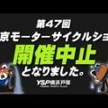 東京モーターサイクルショー2020中止のお知らせ