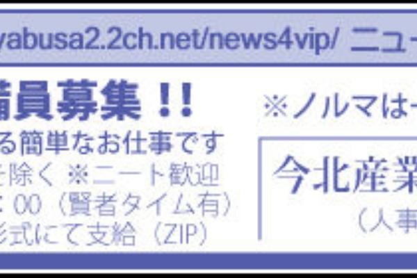 まとめ 2ch ニュース 速報