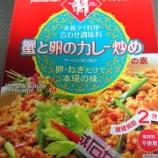 『お家でタイ料理~「蟹と卵のカレー炒め」(プー・パッ・ポンカリー)』の画像