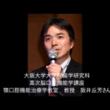 『「肺炎予防のためのドライマウスと唾液の基礎知識」阪井丘芳・大阪大学教授』の画像