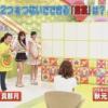 伝えてピカッチの真夏さんの恰好がヤバ過ぎる!!!