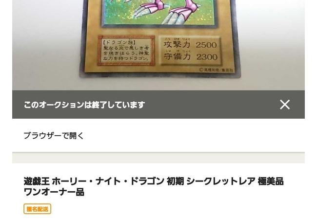 ワイ「昔の遊戯王カードいくらで売れるかな!?」ワクワク